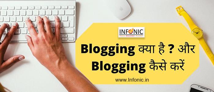 Blogging क्या है ? और Blogging कैसे करें