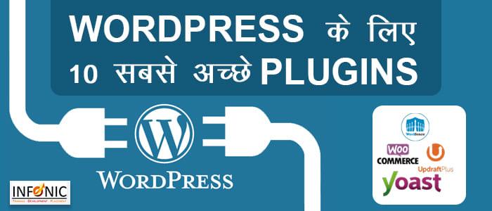 वर्डप्रेस के लिए 10 सबसे अच्छे प्लगिन