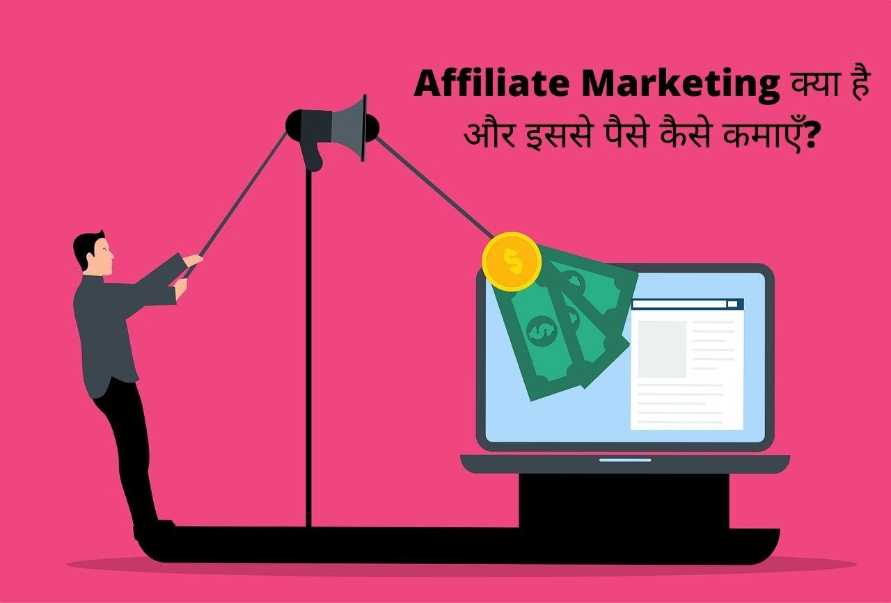 Affiliate Marketing क्या है और इससे पैसे कैसे कमाएँ?