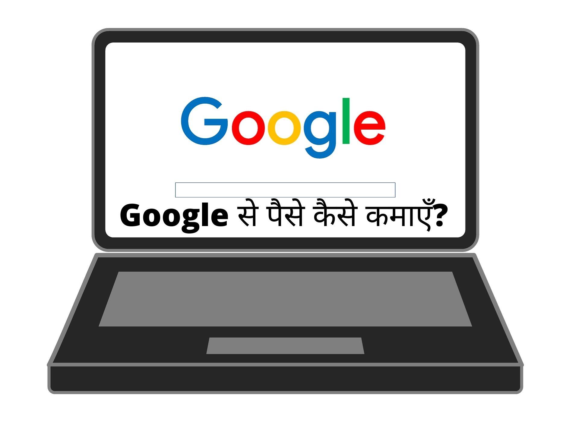 Google से पैसे कैसे कमाएँ?