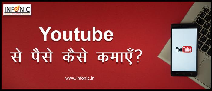 यूट्यूब से पैसे कैसे कमाएँ?