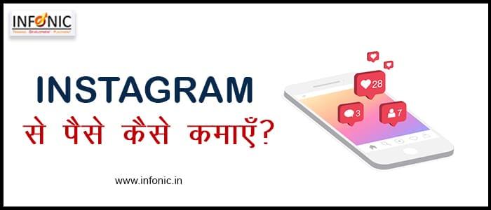 Instagram से पैसे कैसे कमाएँ?